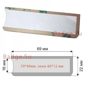 Карман под заготовку для бейджа 70х40 мм (Окно 60х12 мм)