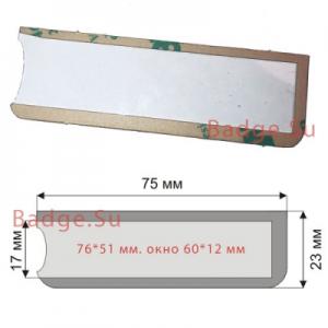 Карман под заготовку для бейджа 76х51 мм (Окно 60х12 мм)