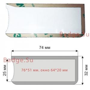 Карман под заготовку для бейджа 76х51 мм (Окно 64х20 мм)